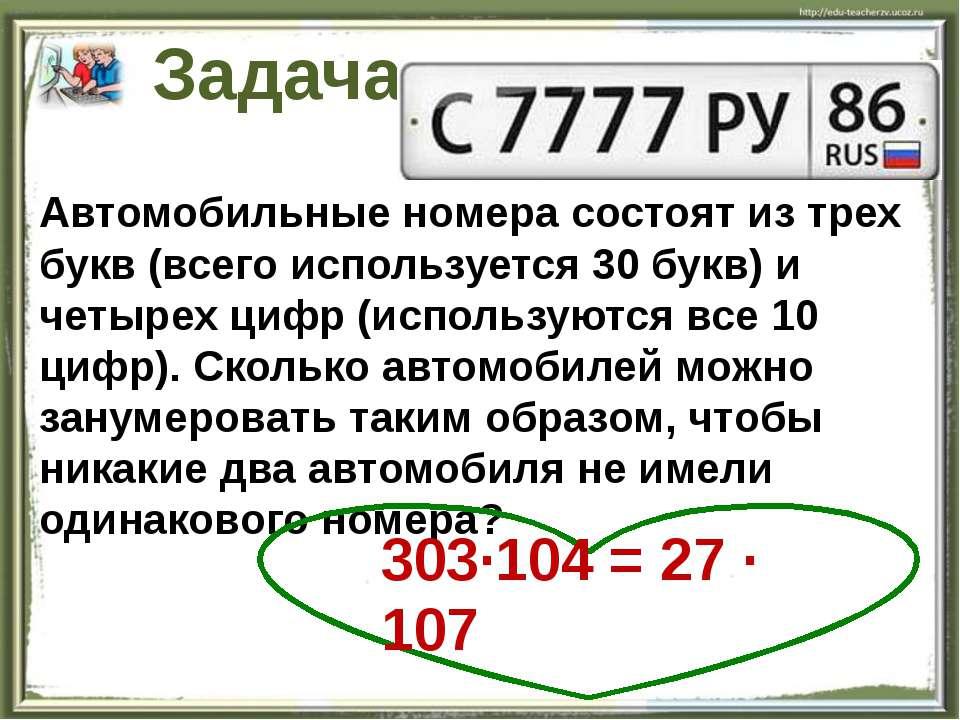 Задача: Автомобильные номера состоят из трех букв (всего используется 30 букв...