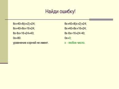Найди ошибку! 8х+40=8(х+2)+24; 8х+40=8х+16+24; 8х-8х=16+24+40; 0х=80. уравнен...