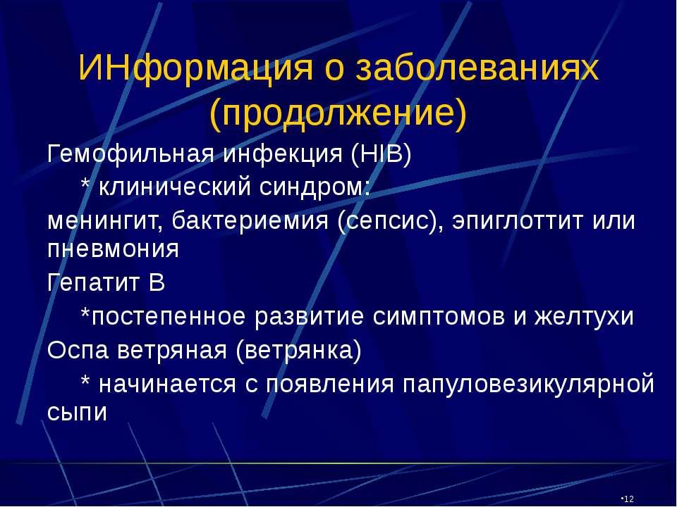 CW360/TTI/VE/LV/03/27/01 ИНформация о заболеваниях (продолжение) Гемофильная ...