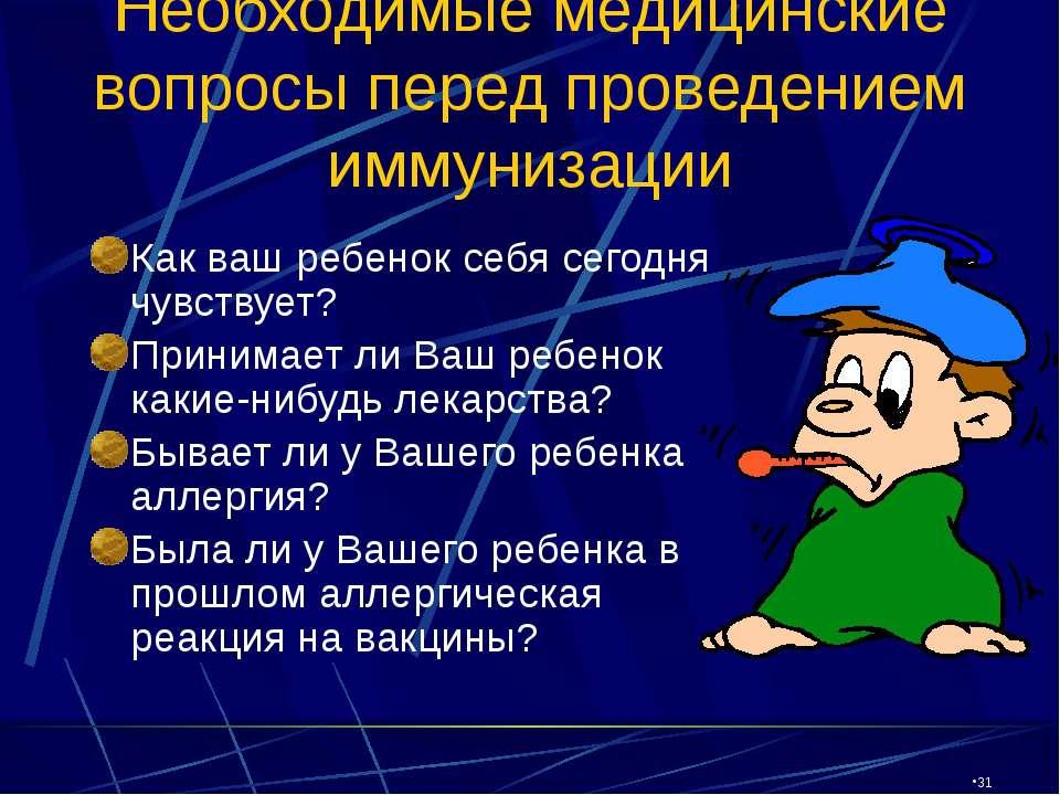CW360/TTI/VE/LV/03/27/01 Необходимые медицинские вопросы перед проведением им...