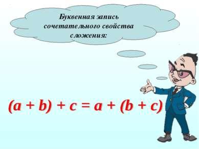 Буквенная запись сочетательного свойства сложения: