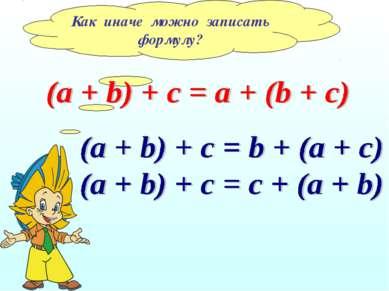 Как иначе можно записать формулу?