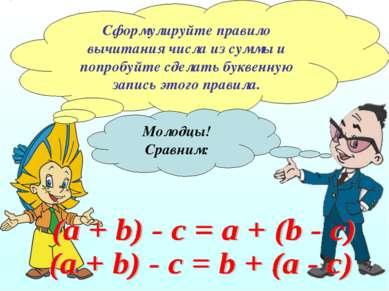 Сформулируйте правило вычитания числа из суммы и попробуйте сделать буквенную...