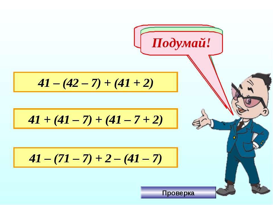 41 – (42 – 7) + (41 + 2) 41 + (41 – 7) + (41 – 7 + 2) 41 – (71 – 7) + 2 – (41...