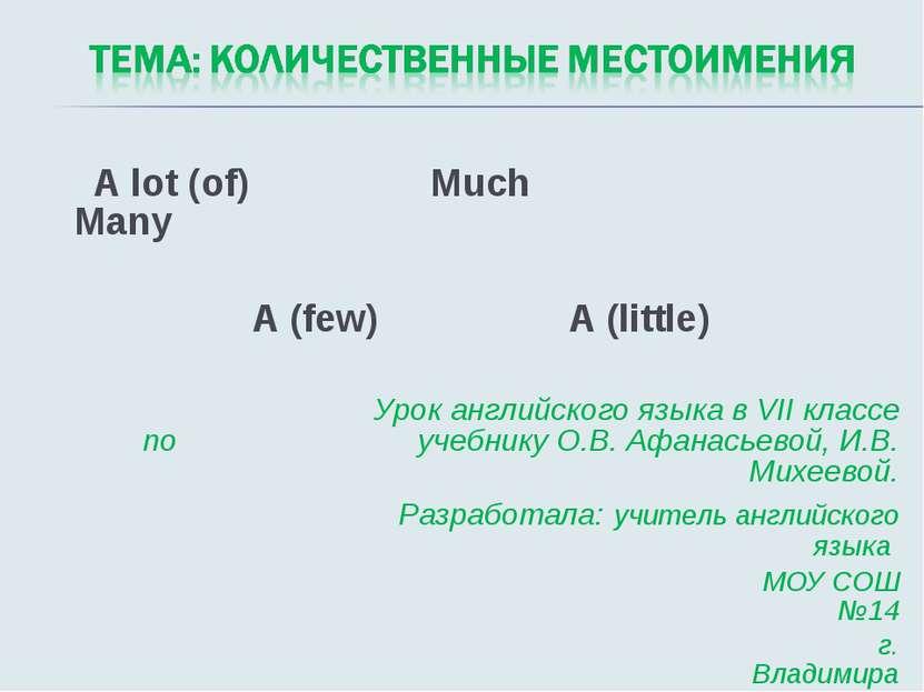 A lot (of) Much Many A (few) A (little) Урок английского языка в VII классе п...