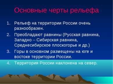 Основные черты рельефа Рельеф на территории России очень разнообразен. Преобл...
