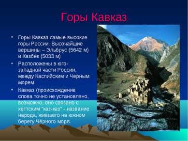 Горы Кавказ Горы Кавказ самые высокие горы России. Высочайшие вершины – Эльбр...