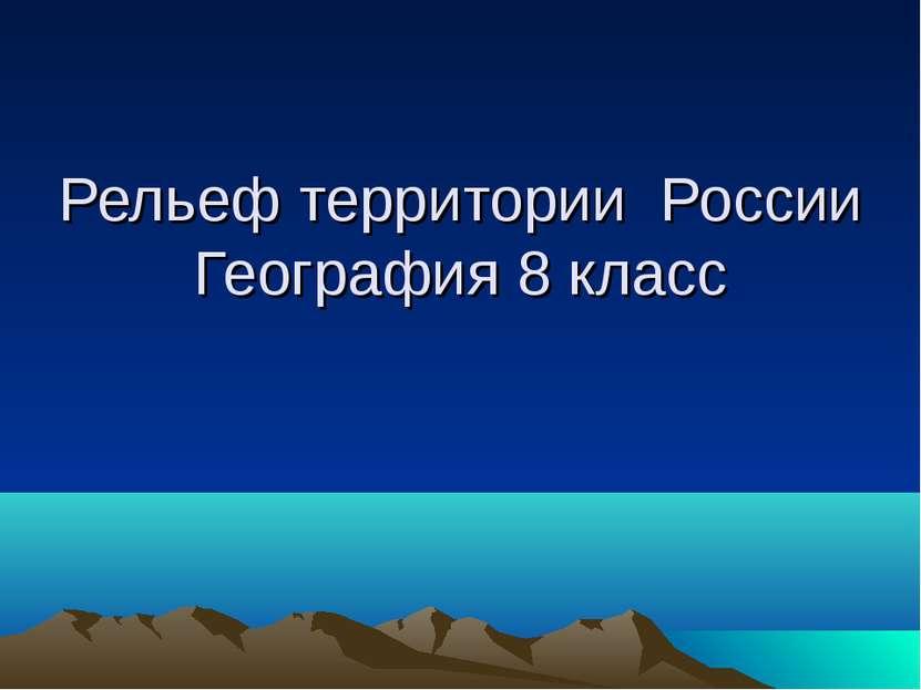Рельеф территории России География 8 класс
