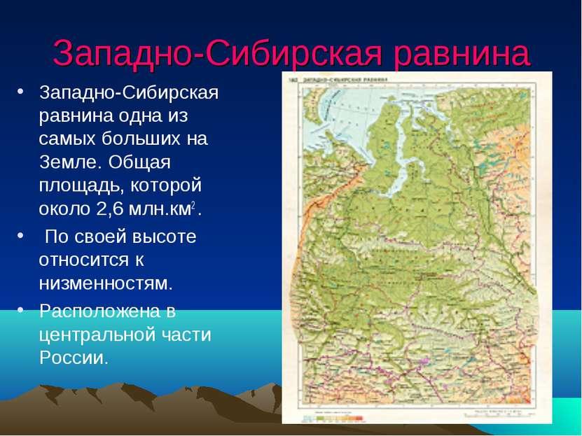 Западно-Сибирская равнина Западно-Сибирская равнина одна из самых больших на ...