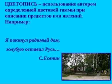 ЦВЕТОПИСЬ – использование автором определенной цветовой гаммы при описании пр...