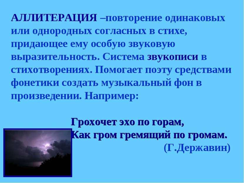 АЛЛИТЕРАЦИЯ –повторение одинаковых или однородных согласных в стихе, придающе...