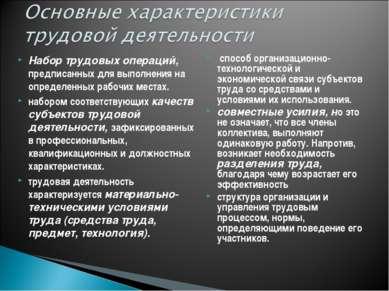 Набор трудовых операций, предписанных для выполнения на определенных рабочих ...