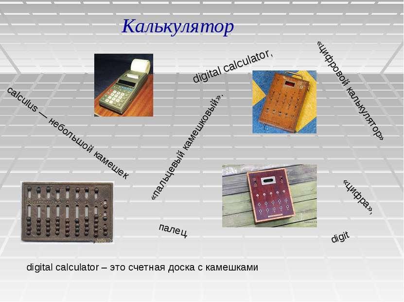 digital calculator, «цифровой калькулятор» «пальцевый камешковый». digit «циф...