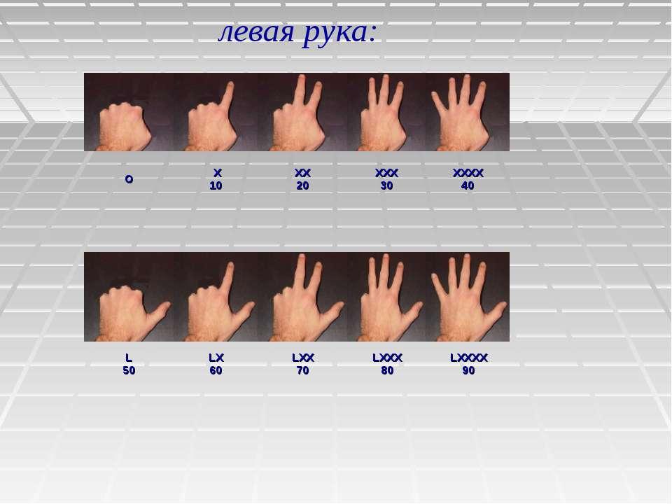 левая рука: