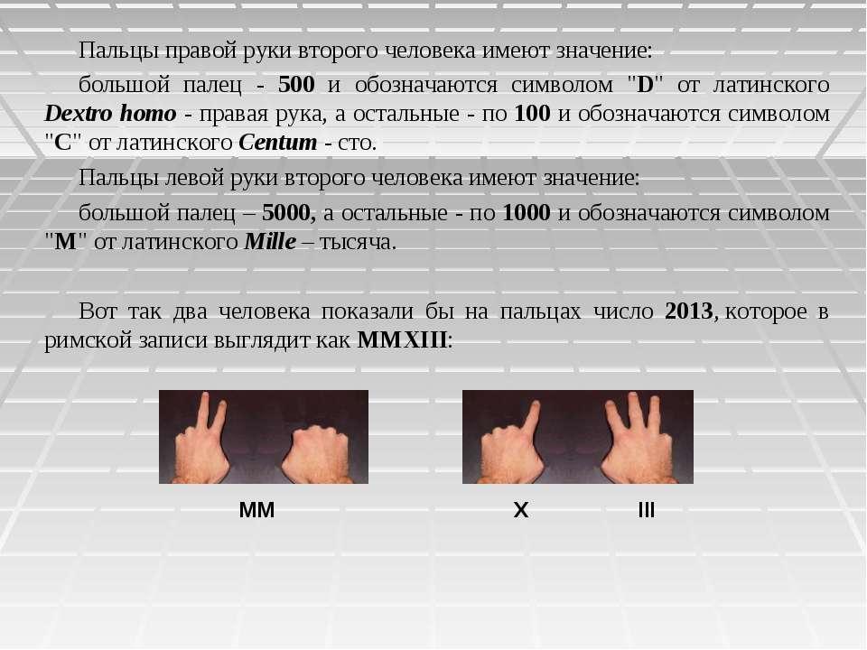 Пальцы правой руки второго человека имеют значение: большой палец - 500 и обо...