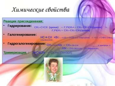 Химические свойства Реакции присоединения: Гидрирование: Галогенирование: Гид...