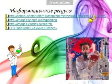Информационные ресурсы http://school-sector.relarn.ru/nsm/chemistry/Rus/Data/...