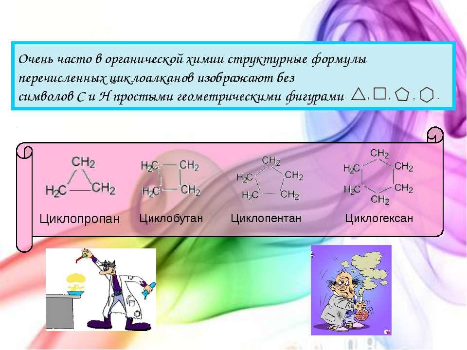 Очень часто в органической химии структурные формулы перечисленных циклоалкан...