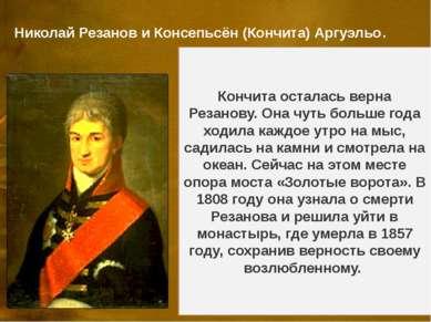 Николай Резанов и Консепьсён (Кончита) Аргуэльо. Никола й Петро вич Реза нов ...