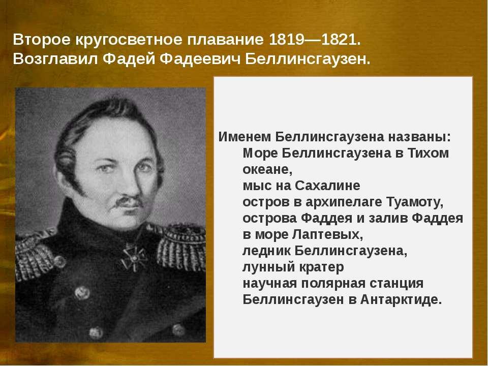 Второе кругосветное плавание 1819—1821. Возглавил Фадей Фадеевич Беллинсгаузе...
