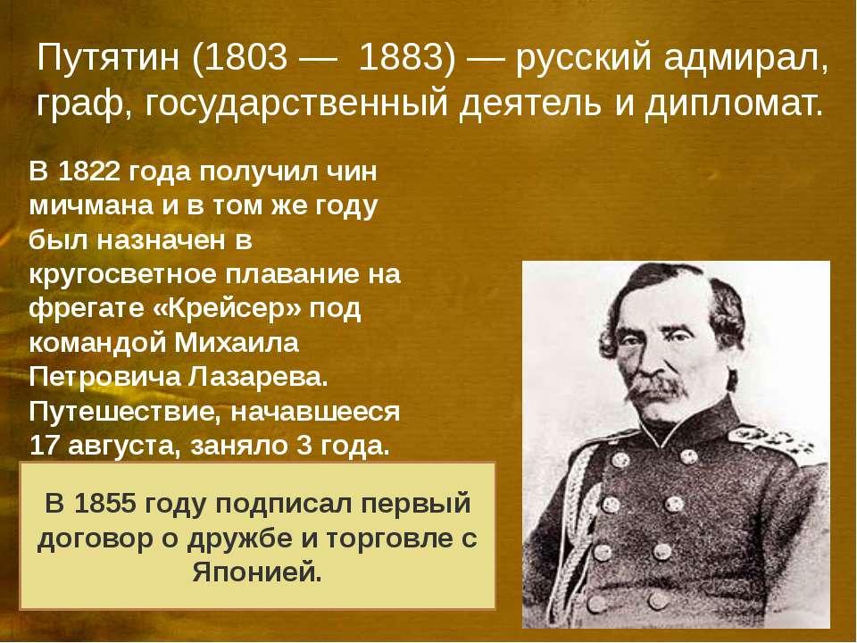 Путятин (1803 — 1883) — русский адмирал, граф, государственный деятель и дипл...