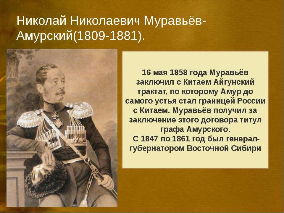 Николай Николаевич Муравьёв-Амурский(1809-1881). В истории расширения российс...