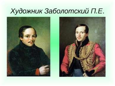 Художник Заболотский П.Е.