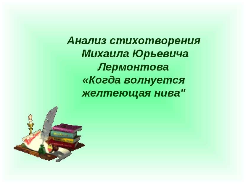 Анализ стихотворения Михаила Юрьевича Лермонтова «Когда волнуется желтеющая н...