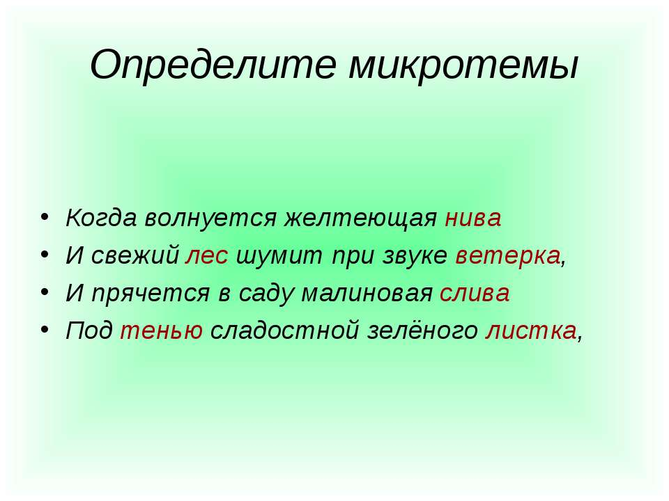 Определите микротемы Когда волнуется желтеющая нива И свежий лес шумит при зв...