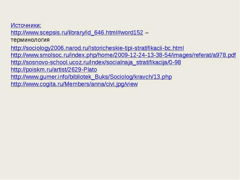 Источники: http://www.scepsis.ru/library/id_646.html#word152 – терминология h...