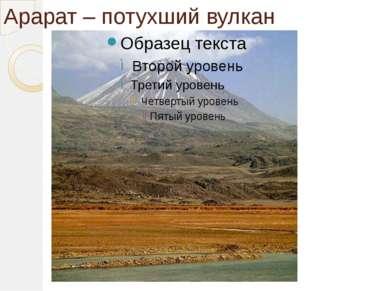 Арарат – потухший вулкан