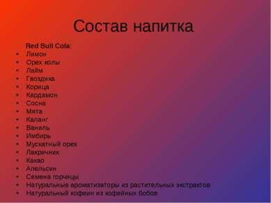 Состав напитка Red Bull Cola: Лимон Орех колы Лайм Гвоздика Корица Кардамон С...