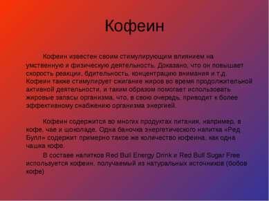 Кофеин Кофеин известен своим стимулирующим влиянием на умственную и физическу...