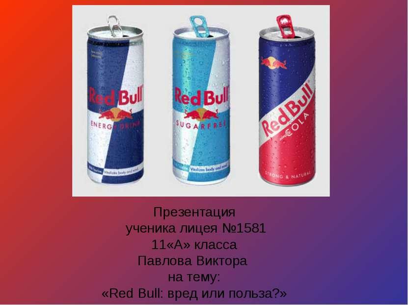 Презентация ученика лицея №1581 11«А» класса Павлова Виктора на тему: «Red Bu...