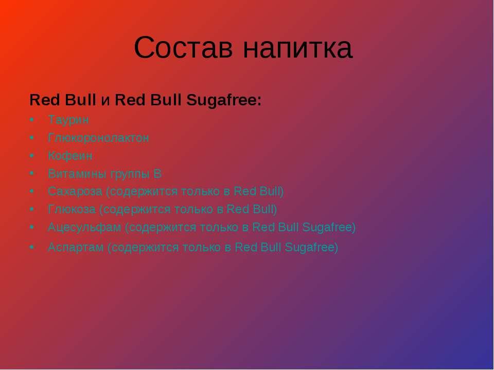 Состав напитка Red Bull и Red Bull Sugafree: Таурин Глюкоронолактон Кофеин Ви...
