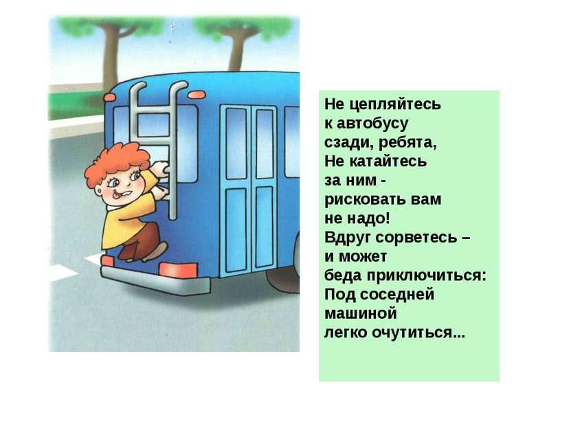 Не цепляйтесь к автобусу сзади, ребята, Не катайтесь за ним - рисковать вам н...