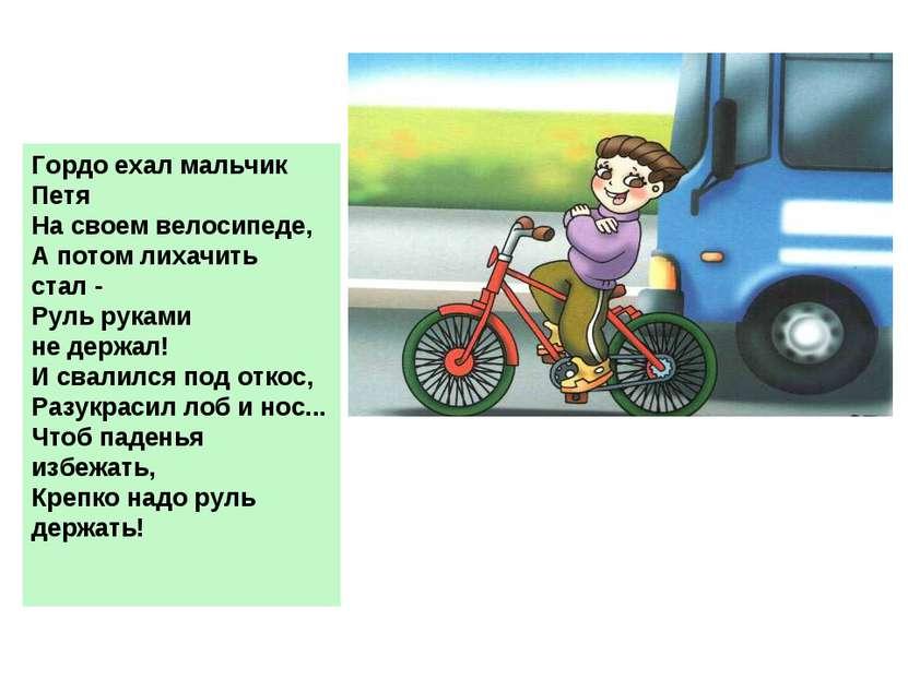 Гордо ехал мальчик Петя На своем велосипеде, А потом лихачить стал - Руль рук...