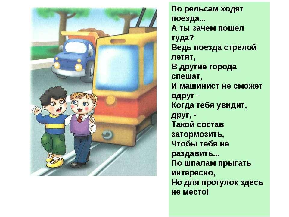 По рельсам ходят поезда... А ты зачем пошел туда? Ведь поезда стрелой летят, ...