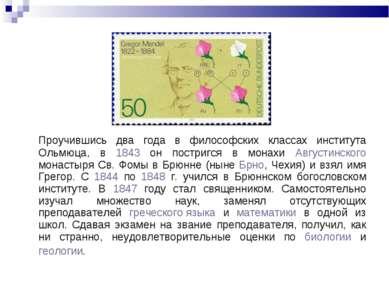 Проучившись два года в философских классах института Ольмюца, в 1843 он постр...