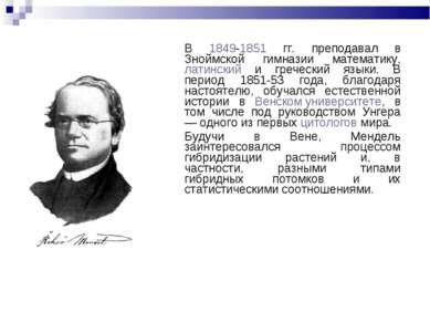 В 1849-1851 гг. преподавал в Зноймской гимназии математику, латинский и грече...