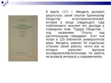 8 марта 1865 г. Мендель доложил результаты своих опытов брюннскому Обществу е...