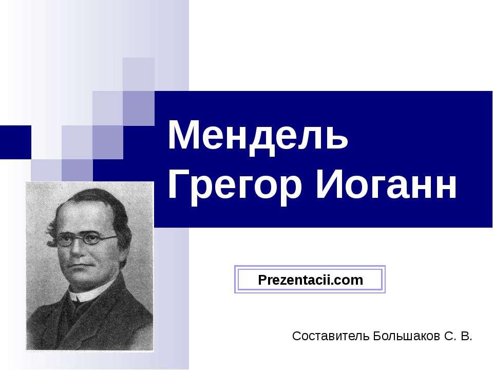 Мендель Грегор Иоганн Составитель Большаков С. В.
