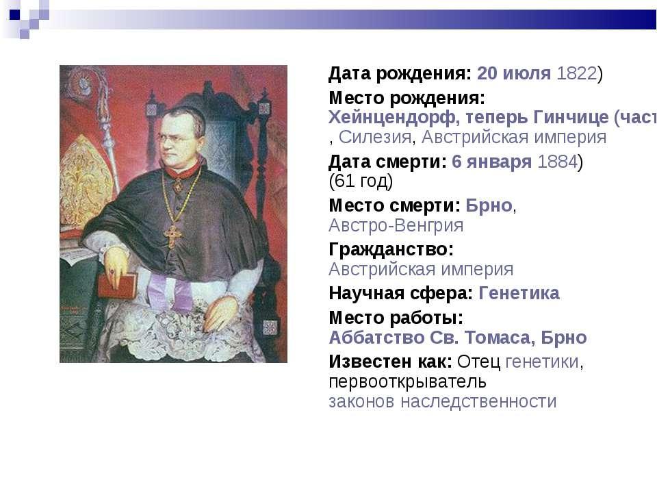 Дата рождения: 20июля 1822) Место рождения: Хейнцендорф, теперь Гинчице (час...