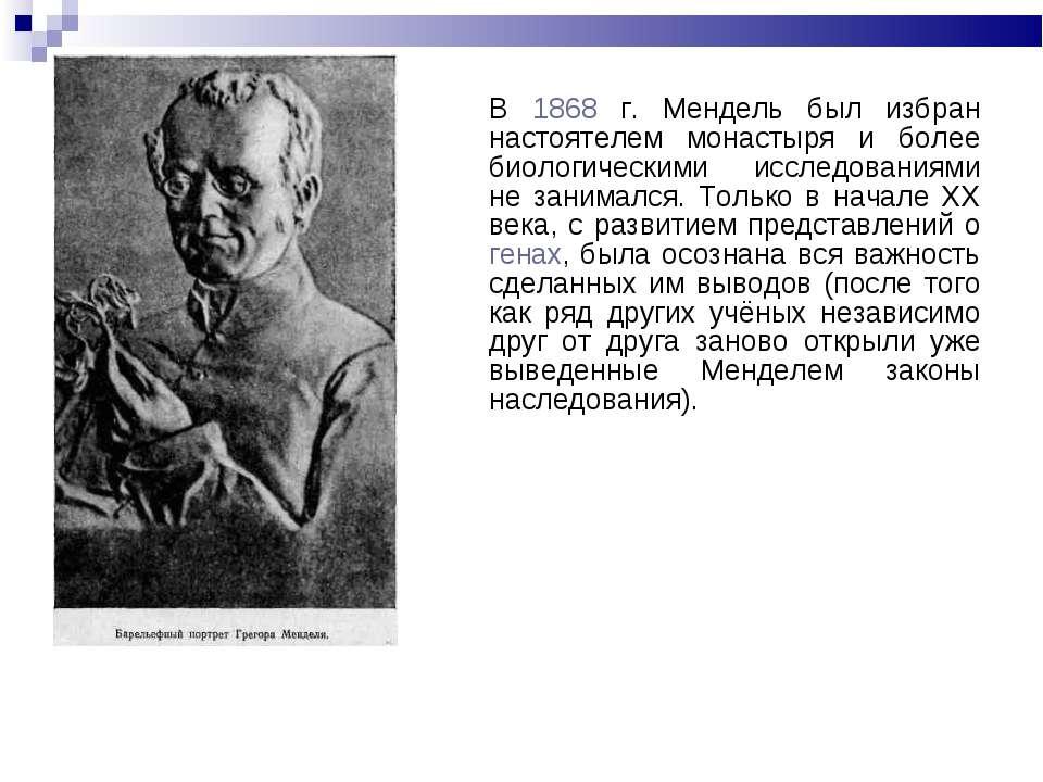 В 1868 г. Мендель был избран настоятелем монастыря и более биологическими исс...