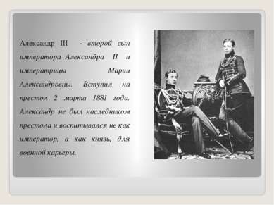 Александр III - второй сын императора Александра II и императрицы Марии Алекс...