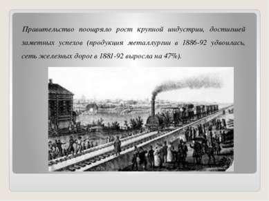 Правительство поощряло рост крупной индустрии, достигшей заметных успехов (пр...