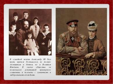 В семейной жизни Александр III был крут, причем доставалось не только женщина...