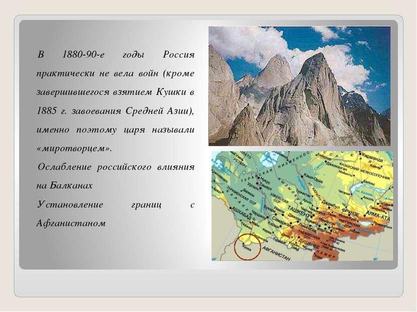 В 1880-90-е годы Россия практически не вела войн (кроме завершившегося взятие...