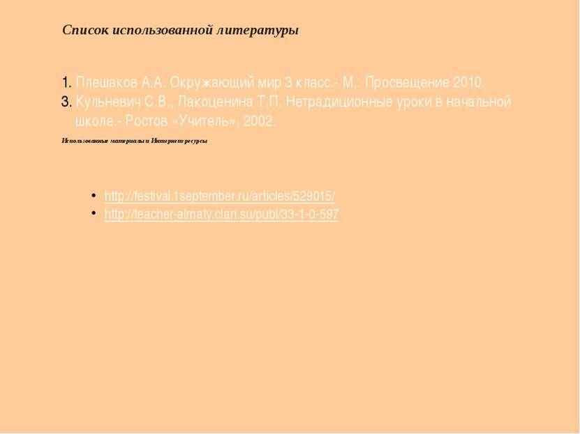 Список использованной литературы Плешаков А.А. Окружающий мир 3 класс.- М.: П...