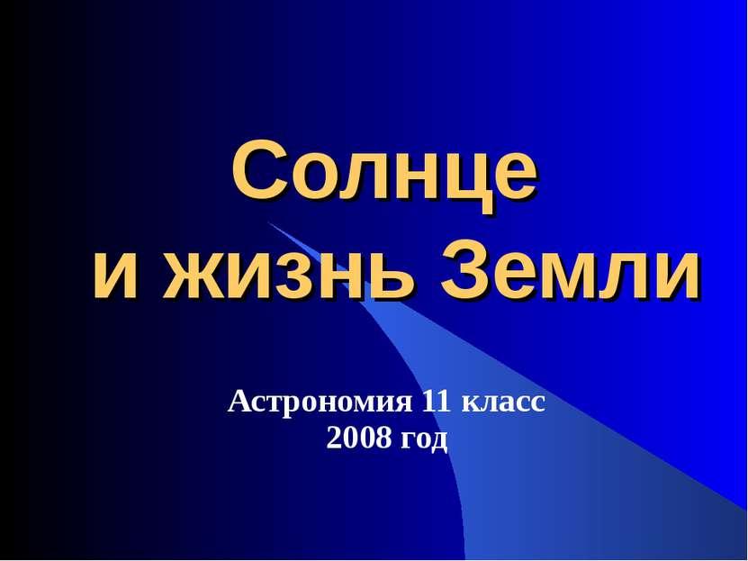Солнце и жизнь Земли Астрономия 11 класс 2008 год